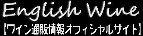 English Wine【ワイン通販情報オフィシャルサイト】